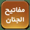 mafatih-icon