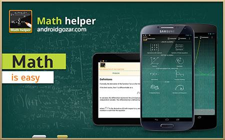 Math Helper – Algebra Calculus 4.0.1 دانلود نرم افزار حل گام به گام مسائل ریاضی