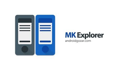 MK Explorer (File manager) 2.5.4 دانلود نرم افزار مدیریت فایل