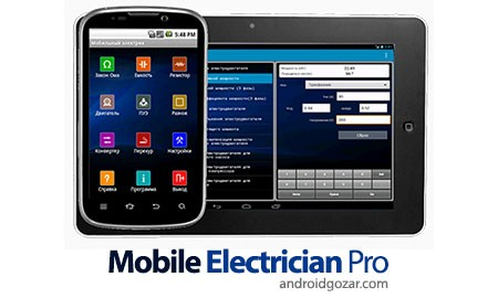 Mobile Electrician Pro 3.6 دانلود نرم افزار متخصص برق