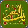 BabonNaeim 3.0.1 دانلود نرم افزار مفاتیح صوتی اندروید باب النعیم+فایل های صوتی