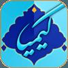 Nahj al-Balagha Kimia 1.0.4 دانلود نرم افزار نهج البلاغه صوتی کیمیا+دیتا