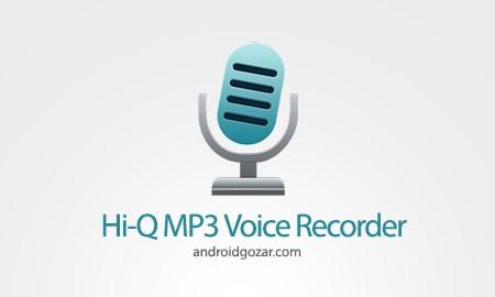 Hi-Q MP3 Voice Recorder (Pro) 2.1.1 دانلود نرم افزار ضبط صدا