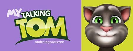 My Talking Tom 4.1.1.10 دانلود بازی تام سخنگوی من اندروید+مود