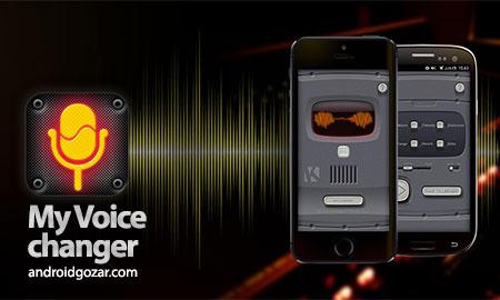 My Voice changer deluxe 2.4 دانلود نرم افزار تغییر صدا