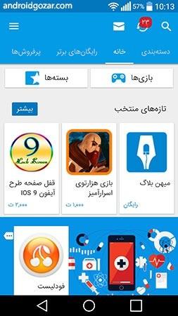 myket 1 دانلود Myket 3.2 – مایکت برنامه مارکت ایرانی برای اندروید