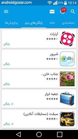 myket 3 دانلود Myket 3.2 – مایکت برنامه مارکت ایرانی برای اندروید