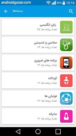 myket 4 دانلود Myket 3.2 – مایکت برنامه مارکت ایرانی برای اندروید