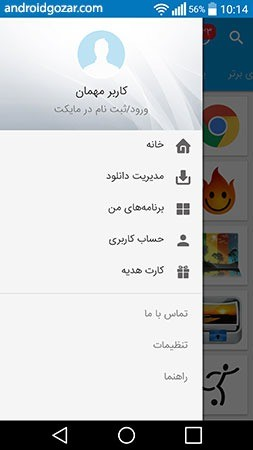 myket 5 دانلود Myket 3.2 – مایکت برنامه مارکت ایرانی برای اندروید