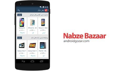 Nabze Bazaar 5.2 دانلود نرم افزار نبض بازار