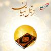Tebyan Tartil 1.4.5 دانلود نرم افزار ترتیل قرآن کریم