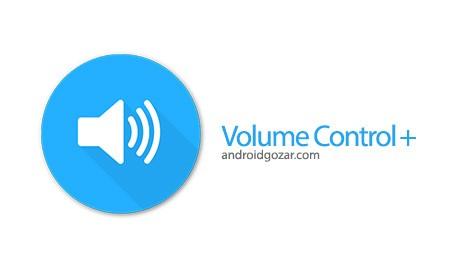 Volume Control + 4.32 دانلود نرم افزار کنترل صدا اندروید