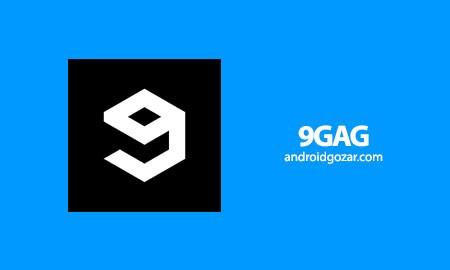 9GAG Pro 2.20.28 دانلود نرم افزار عکس ها و ویدئوهای خنده دار