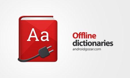 Offline dictionaries pro 3.4.4 دانلود دیکشنری های آفلاین اندروید