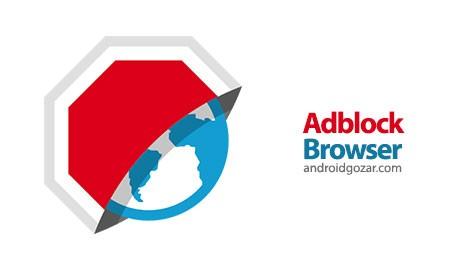 Adblock Browser 1.1.1 دانلود نرم افزار موبایل مسدود کردن تبلیغات اینترنت