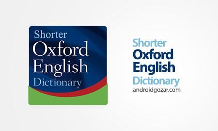 Oxford Shorter English Dict 5.1.030 دانلود دیکشنری انگلیسی کوتاه آکسفورد