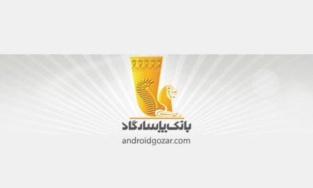 Pasargad Mobile Banking دانلود موبایل بانک پاسارگاد
