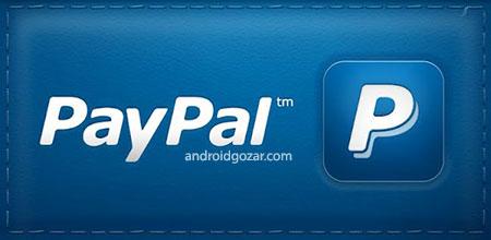 PayPal 6.4.3 دانلود نرم افزار موبایل پی پال