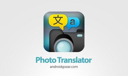 دانلود مترجم عکس