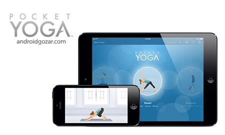 Pocket Yoga 3.0.2 دانلود نرم افزار آموزش یوگا