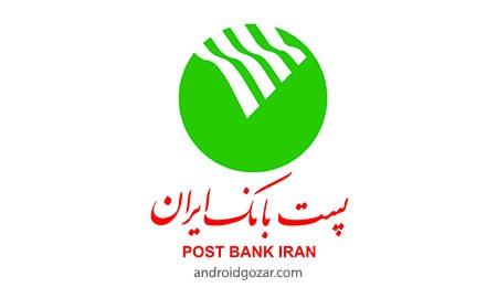 Post Bank Mobile Banking دانلود همراه بانک پست بانک