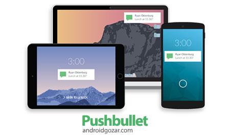Pushbullet Pro 17.7.9 دانلود نرم افزار اتصال دستگاه ها با یکدیگر