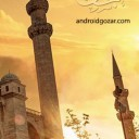 ramadan-phone-5