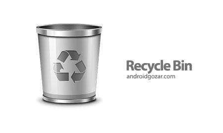 Recycle Bin PRO 2.2.35 دانلود نرم افزار سطل بازیافت