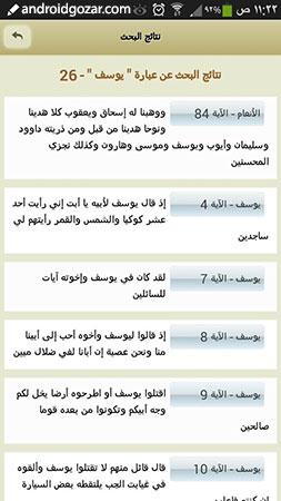 sa-edu-ksu-ayat-6
