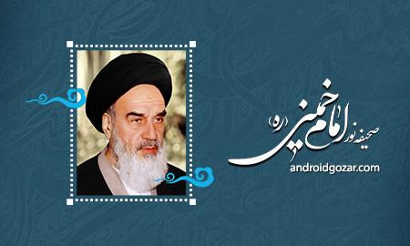 دانلود نرم افزار به مناسبت سالروز رحلت امام خمینی