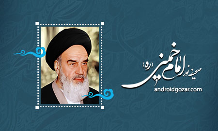 Sahife Noor 1.1 دانلود نرم افزار موبایل صحیفه نور امام خمینی (ره)