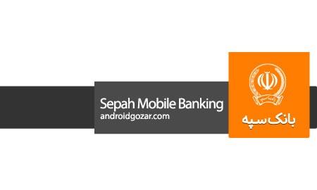 Sepah Mobile Banking دانلود نرم افزار موبایل بانک سپه