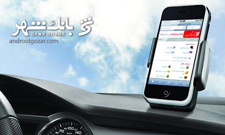 Shahr Bank Mobile Banking دانلود همراه بانک شهر