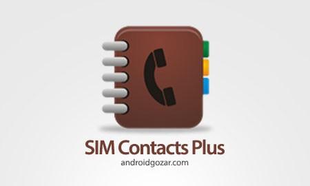 SIM Contacts Plus 1.2 نرم افزار مدیریت مخاطبین سیم کارت