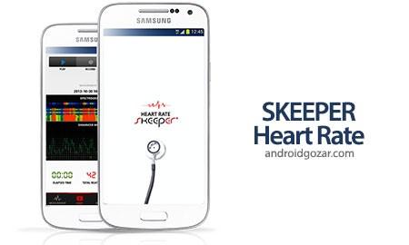 SKEEPER Heart Rate 1.2 نرم افزار اندازه گیری ضربان قلب