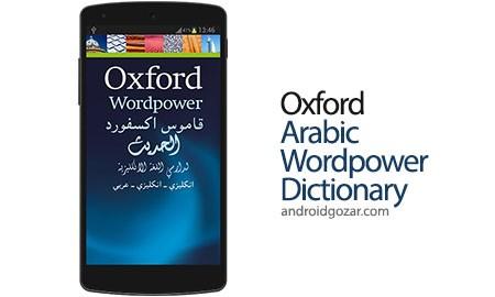 Oxford Learner's Dict.: Arabic 3.6.24 دانلود دیکشنری عربی آکسفورد