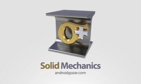 Solid Mechanics PLUS 1.0 دانلود نرم افزار مکانیک جامدات