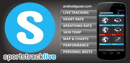 SportsTracker PRO 4.7 دانلود نرم افزار پیگیری ورزش