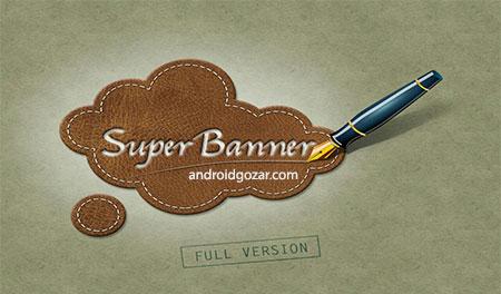 SuperBanner Full 3.0 دانلود نرم افزار ساخت بنر های زیبا