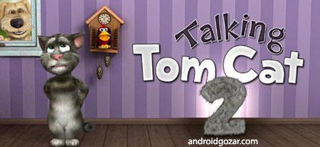 Talking Tom Cat 2 4.9 دانلود نرم افزار تام گربه سخنگو