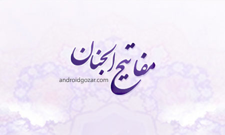 Tebyan Mafatih 3.5 دانلود نرم افزار مفاتیح الجنان تبیان