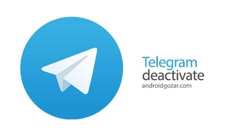 Telegram Deactivate آموزش حذف دائم اکانت تلگرام (موبایل و کامپیوتر) Telegram Deactivate آموزش حذف دائم اکانت تلگرام (موبایل و