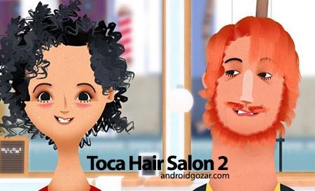 Toca Hair Salon 2 1.0.6 دانلود نرم افزار سالن مو