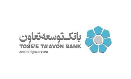 Tose'e Ta'avon Mobile Banking دانلود همراه بانک توسعه تعاون