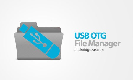 USB OTG File Manager 1.1 دانلود نرم افزار مدیریت فایل USB OTG