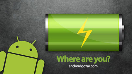 Where are you? Save battery 2.11 کاهش مصرف باتری