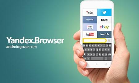 Yandex.Browser 14.10.2062.11377 دانلود مرورگر یاندکس
