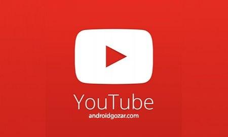 نرم افزار یوتیوب