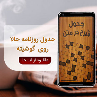 دانلود اپلیکیشن جدول