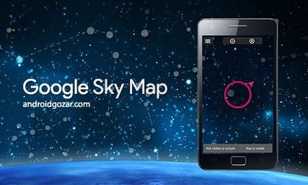 دانلود Google Sky Map 1.9.6 برنامه گوگل اسکای مپ اندروید